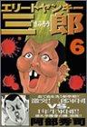 エリートヤンキー三郎(6) (ヤンマガKCスペシャル)