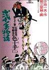 弐十手物語 71 色即是空空即是色色十手 2 (ビッグコミックス)