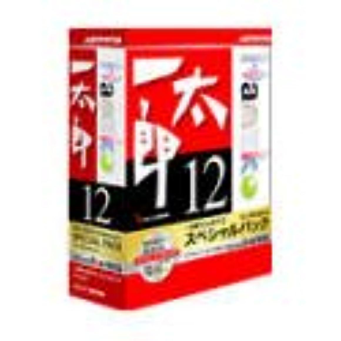 サンプルマート裂け目一太郎 12 & 花子 12 スペシャルパック