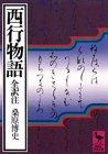 西行物語 (講談社学術文庫)