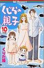 くじらの親子 10 (デザートコミックス)