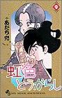 虹色とうがらし 9 (少年サンデーコミックス)