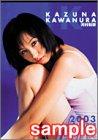 河村和奈カレンダー 2003