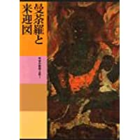 日本美術全集 (第7巻) 曼荼羅と来迎図―平安の絵画・工芸1