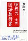 理想の国語教科書 赤版の詳細を見る