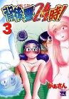 背後霊24時! 3 (ヤングチャンピオンコミックス)