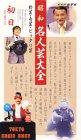 昭和名人芸列伝(1) [VHS] (商品イメージ)
