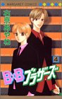 B×Bブラザーズ 4 (マーガレットコミックス)