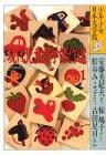 現代児童文学傑作選(1) (少年少女日本文学館23)