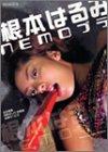 Nemoブラ―根本はるみ (Bamboo Mook)