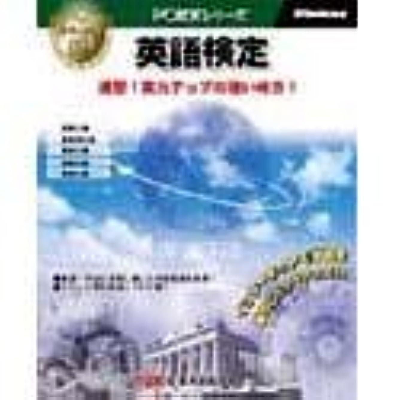 シード聖歌パトロールPC教育シリーズ 英語検定