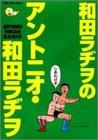 和田ラヂヲのアントニオ・和田ラヂヲ (ヤングジャンプ・コミックス)