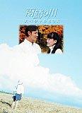 雨鱒の川 スペシャルBOX (初回限定生産) [DVD]