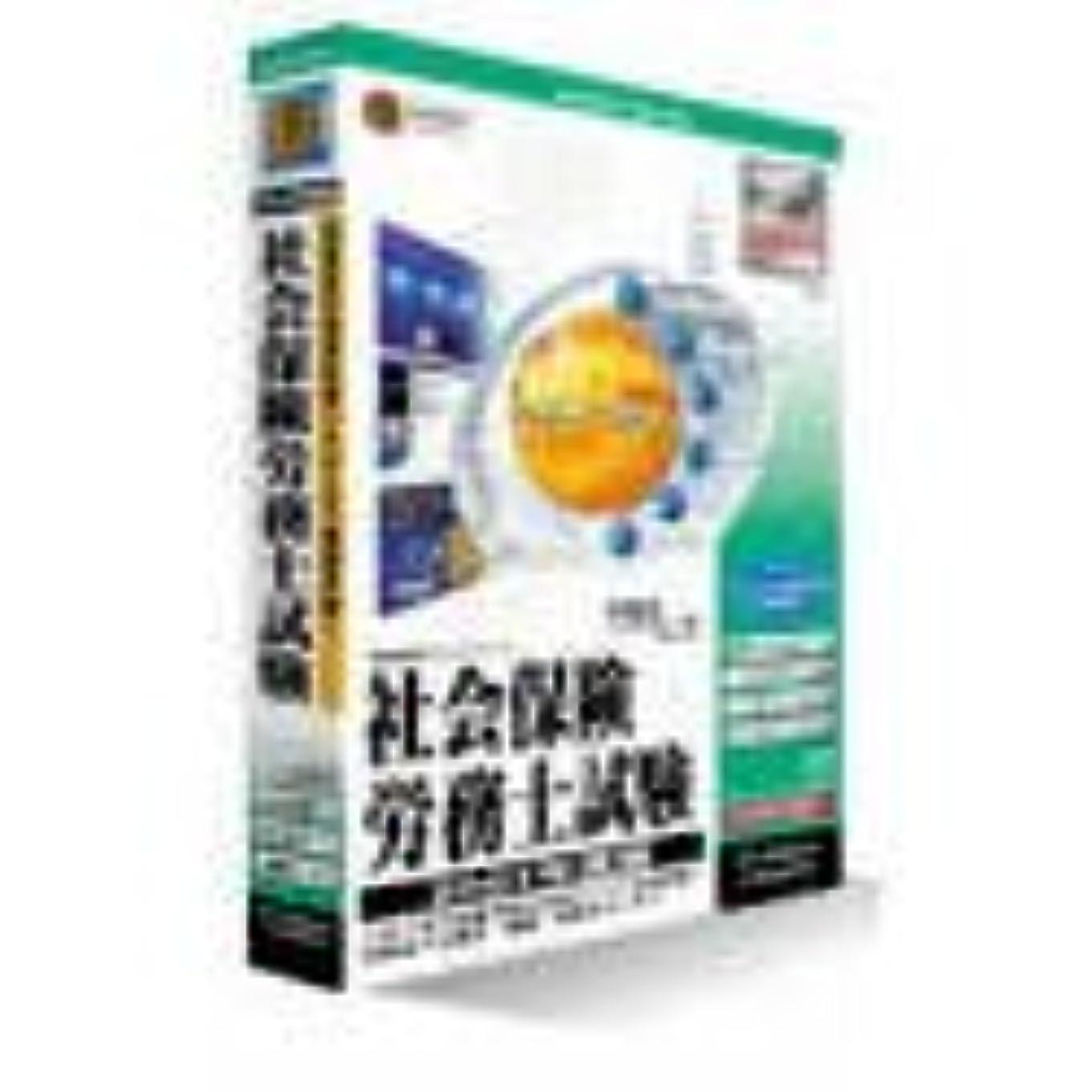 夜カニ娘media5 Special 資格試験サクセスシリーズ 社会保険労務士試験 2002年度版