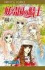 妖精国の騎士 第44巻 (プリンセスコミックス)