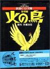 火の鳥 (黎明編) (秋田CD文庫)