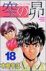 空の昴 18 (少年マガジンコミックス)