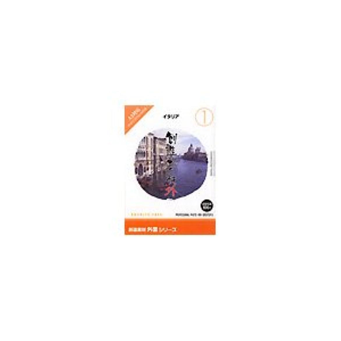 バーチャル構造的カラス写真素材 創造素材 外国シリーズ (1) イタリア ds-68253
