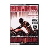 バイオメガ 1 (ヤングマガジンコミックス)