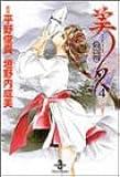 吸血姫(ヴァンパイア)美夕 (4) (秋田文庫)