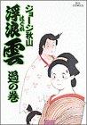浮浪雲 (43) (ビッグコミックス)