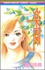 楽園-RAKUEN- / 園川 由美 のシリーズ情報を見る