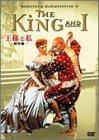 王様と私〈特別編〉 [DVD]の詳細を見る