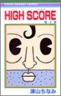 HIGH SCORE 第4巻