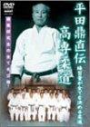 平田鼎直伝 高専柔道 [DVD]