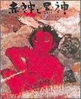 赤神と黒神 (むかしむかし絵本 28)の詳細を見る