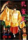 孔雀王 17 (ヤングジャンプコミックス)の詳細を見る