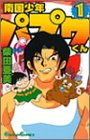 南国少年パプワくん (1) (ガンガンコミックス)の詳細を見る