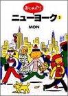 おしゃべりニューヨーク / Mon のシリーズ情報を見る