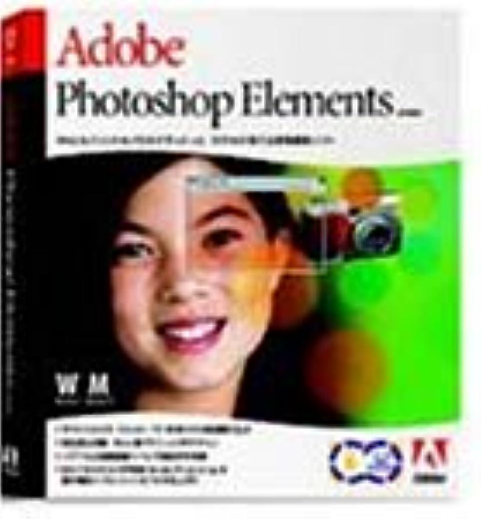 Adobe Photoshop Elements 日本語版 特別アップグレードパッケージ