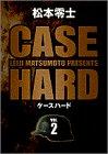 ケースハード 2 (ビッグコミックス ワイド版)