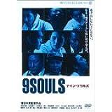 ナイン・ソウルズ [DVD]