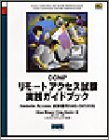 CCNPリモートアクセス試験実践ガイドブック―Remote Access試験番号640‐505対応