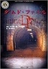 ダムド・ファイル「あのトンネル」 (角川ホラー文庫)の詳細を見る