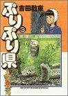 ぷりぷり県 (3) (ビッグスピリッツコミックススペシャル)
