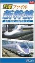 列車ファイル 新幹線 [VHS]