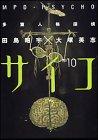 多重人格探偵サイコ (10) (角川コミックス・エース)の詳細を見る