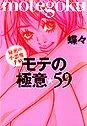 モテの極意59―秘密の小悪魔手帖 (ブルームブックス)