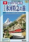 アルプス縦断 スイス氷河特急の旅 [DVD]
