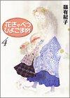 花きゃべつひよこまめ (4) (講談社漫画文庫)