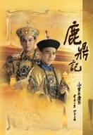 鹿鼎記 DVD-BOX