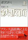 鉄仮面(上) (講談社文芸文庫)