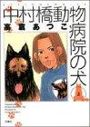 中村橋動物病院の犬 (2) (Action comics)