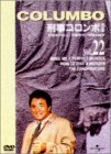 刑事コロンボ 完全版 Vol.22 [DVD]
