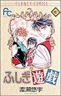 ふしぎ遊戯 (7) (少コミフラワーコミックス)