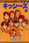 キッシ~ズ (6) (マーガレットコミックス (2369))